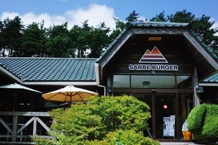 Enjoying Life Relaxing 三瓶に来たら、三瓶バーガーは外せない。If you come to Mt.Sanbe, you must eat the SANBE BURGER !!!