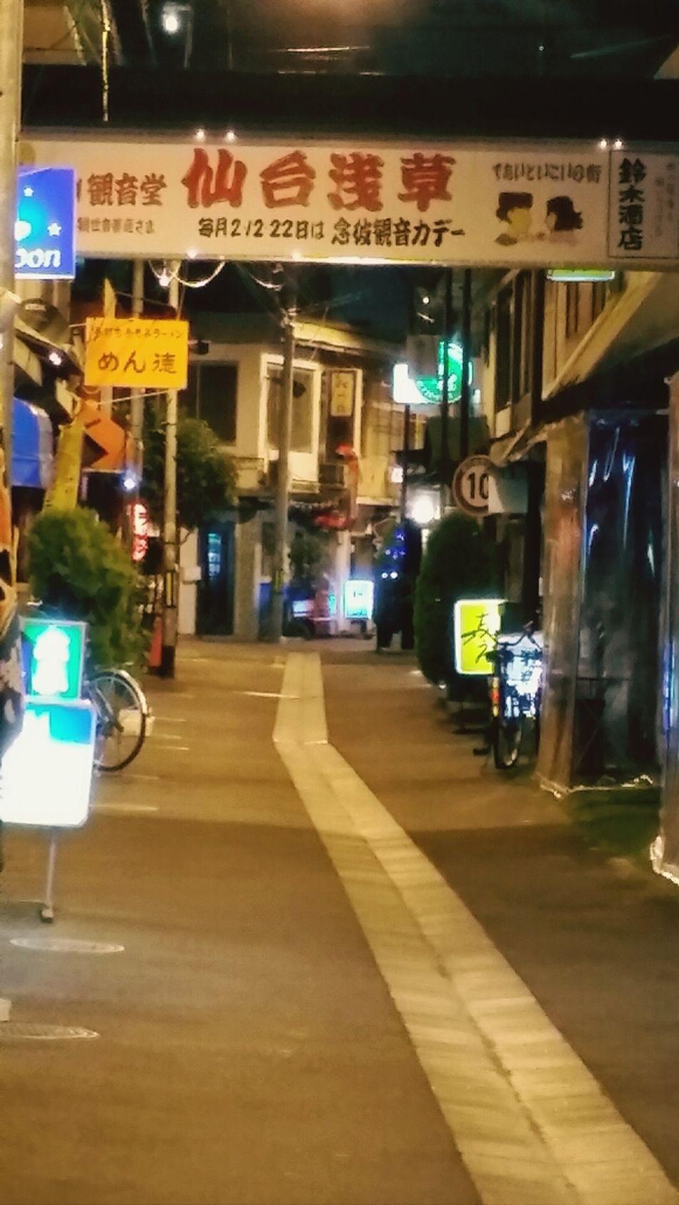 歩いて北仙台まで。
