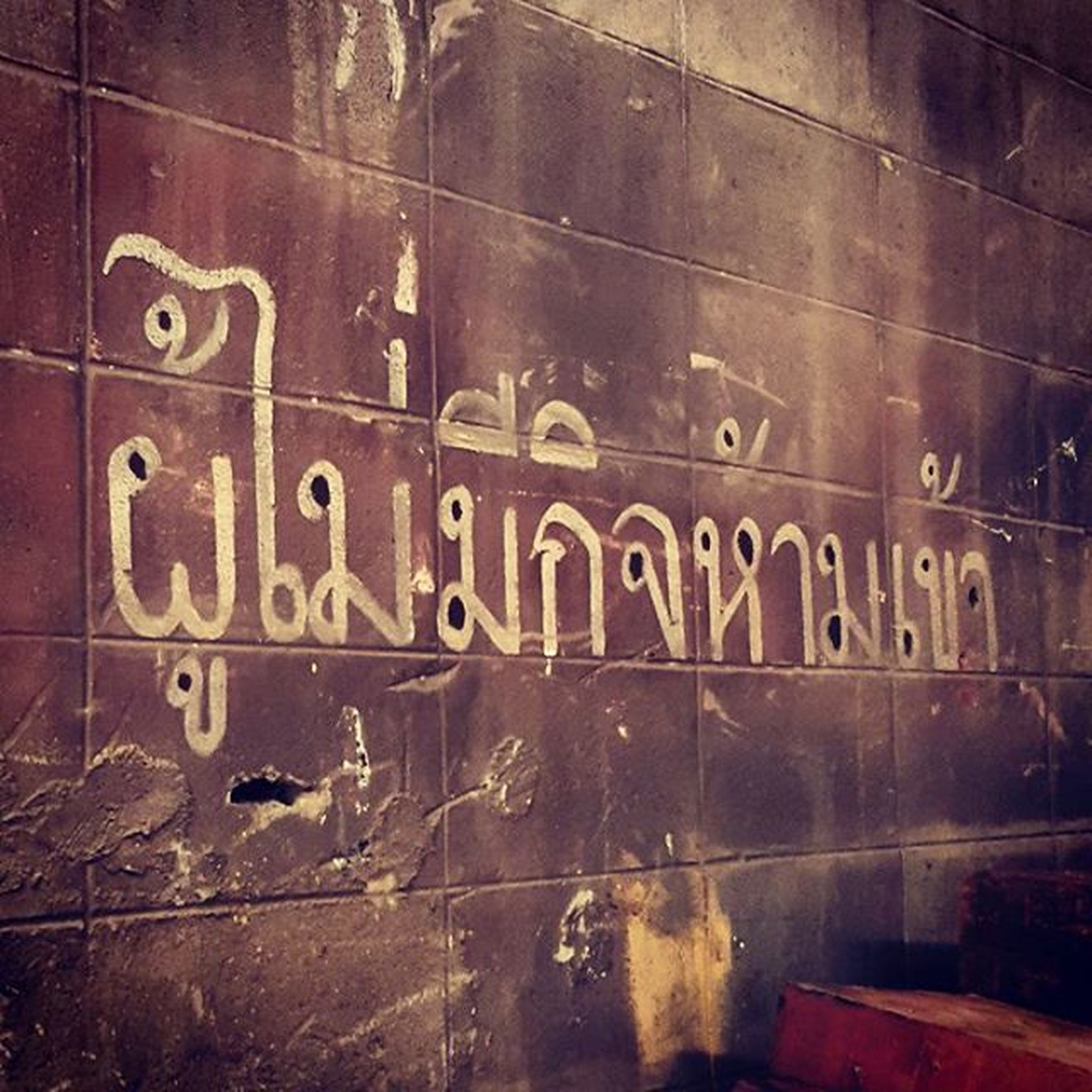 indoors, wall - building feature, text, built structure, architecture, communication, western script, graffiti, number, no people, wall, brick wall, abandoned, damaged, full frame, building, day, old, capital letter, building exterior