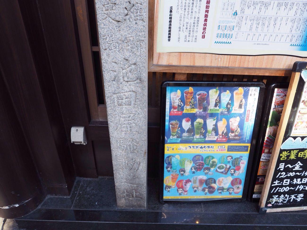 Kyoto Japan Sanjyo Ikeda-ya Shinsengumi Bakumatsu Olympus PEN-F 京都 日本 三条 池田屋 跡地 新撰組 幕末 池田屋事件 歴史