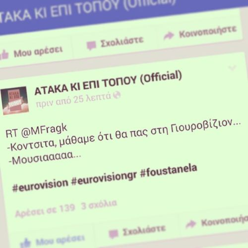 Foustanela Eurovision Austria