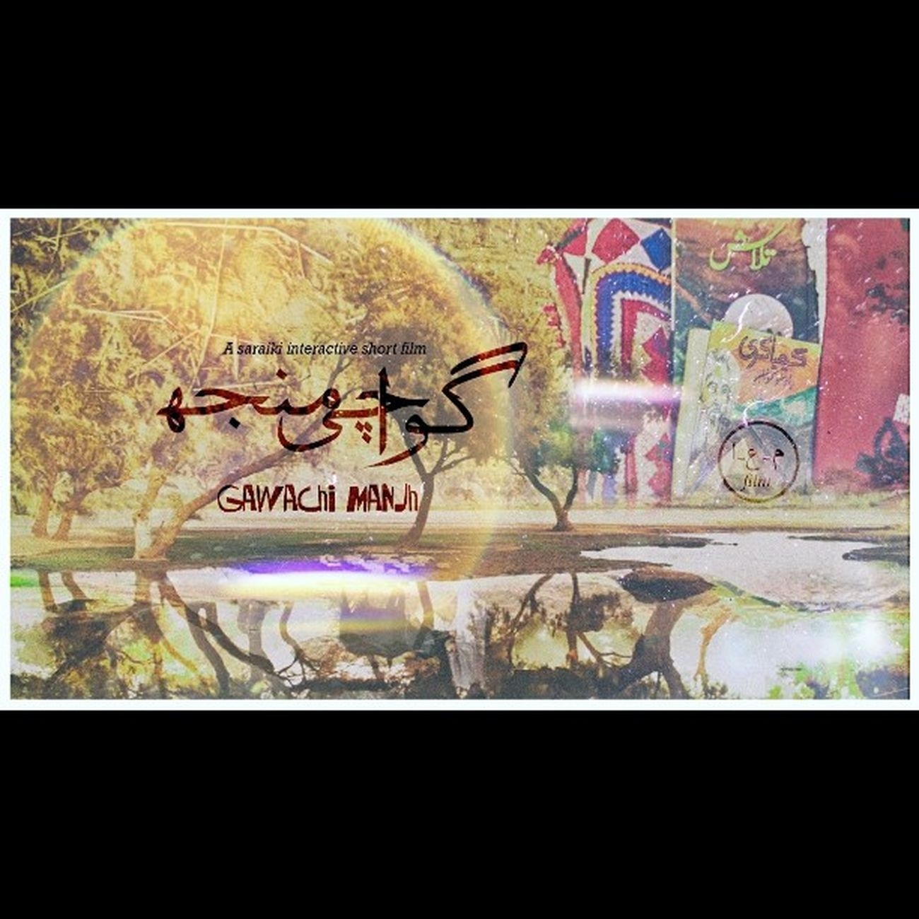 گواچی منجه Comingsoon Teaser Poster Thesis Film Saraiki Interactive  Short Selfexpression Thoughtful Accurate Rendomness