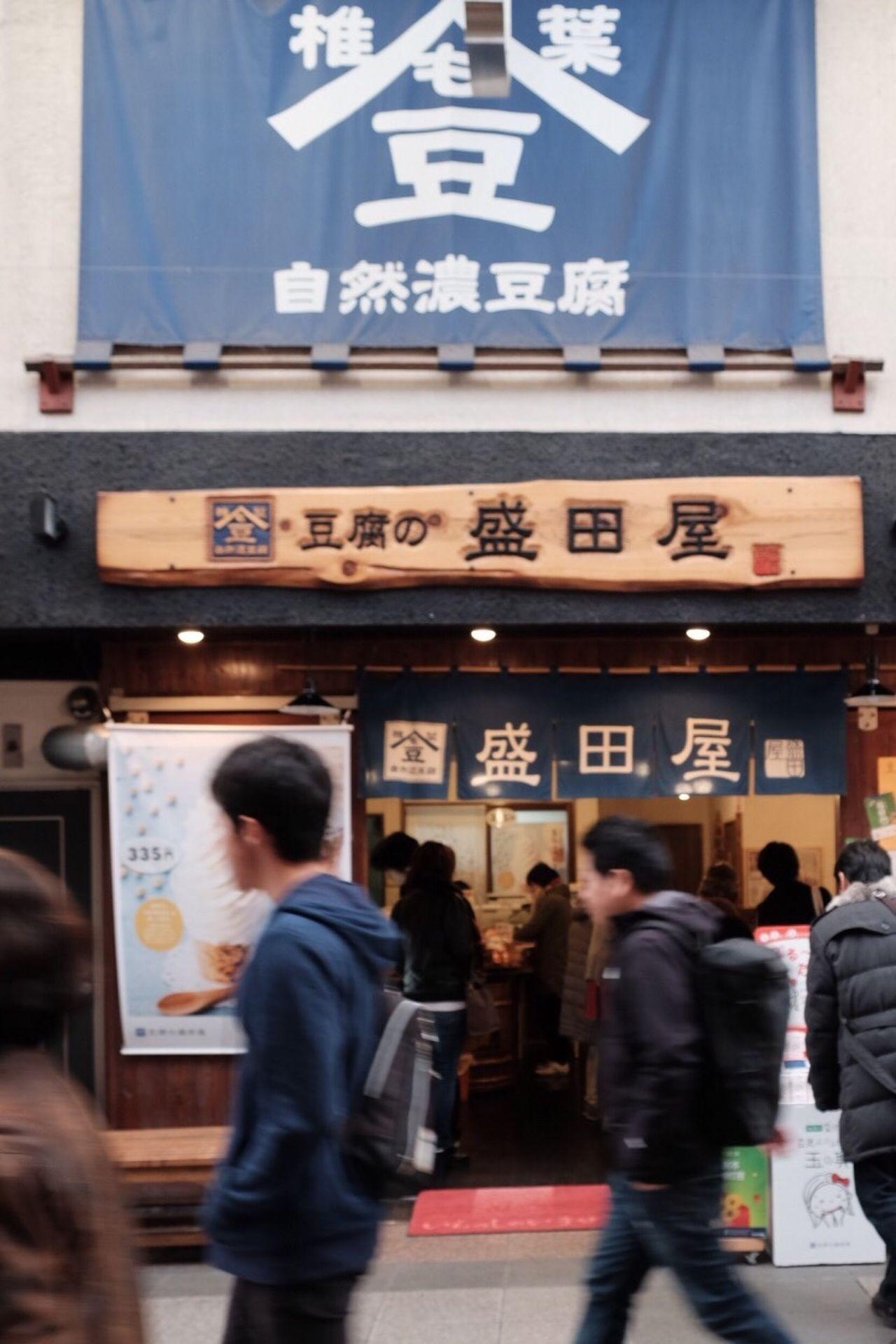 豆腐屋 川端商店街 City Architecture Built Structure Text Travel Destinations Women Men Building Exterior Outdoors Day People Adults Only Adult Fujifilm X-E2 Fujifilm_xseries Fukuoka Fukuoka,Japan Japan Japan Photography