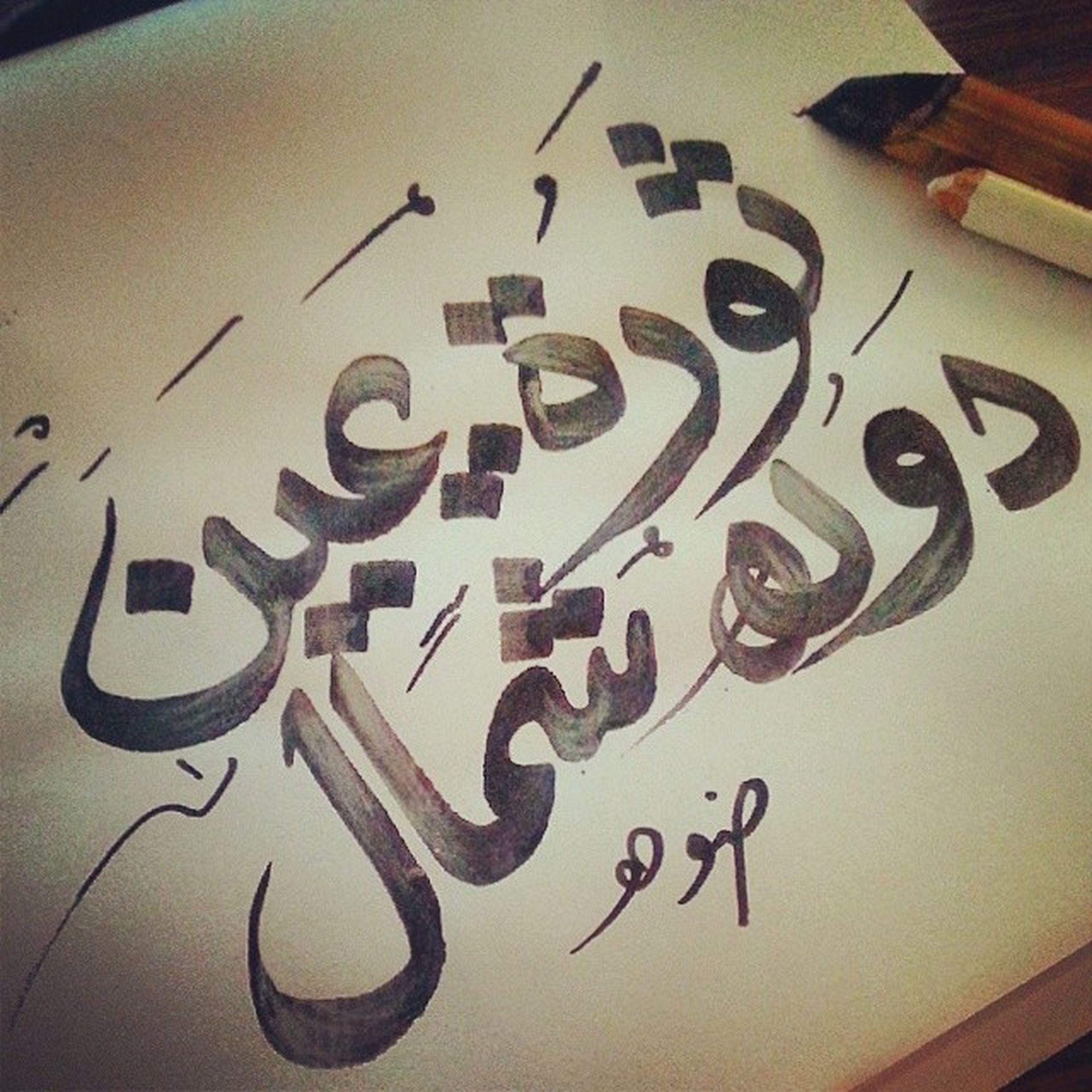 دولة شمال Typo by : Dawa Words by : Teleb