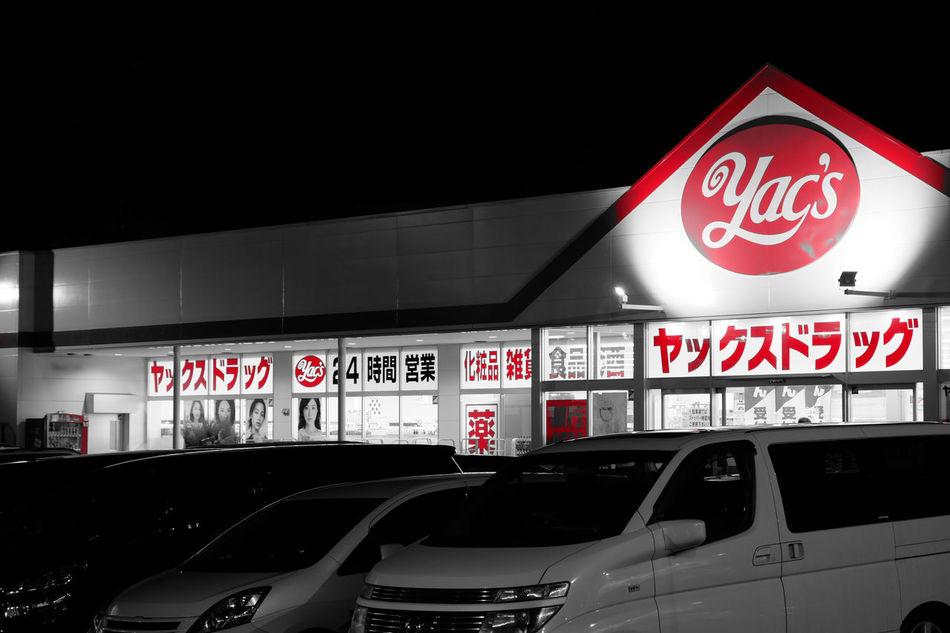 パートカラー Part Color Drug Store Fujifilm Fujifilm X-E2 Fujifilm_xseries Illuminated Japan Japan Photography Part Color Text Western Script パートカラー ヤックスドラッグ 松戸