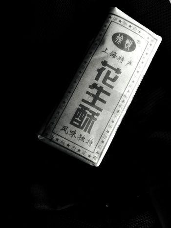 Sweets from Shanghai Souvenir Antique