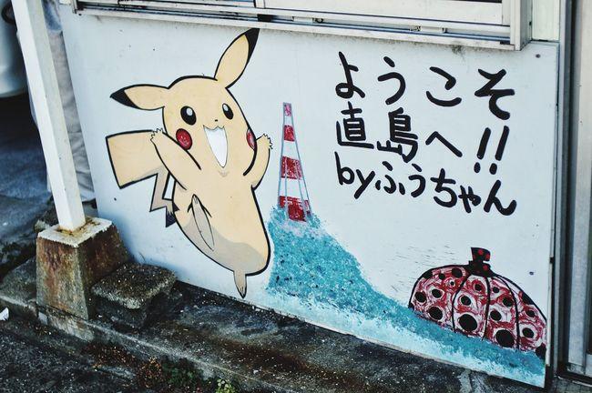 Pokemon Go ? Pikachu Enjoying Life Relaxing From My Point Of View EyeEm Best Shots The Week Of Eyeem Japan 草間彌生 Travel
