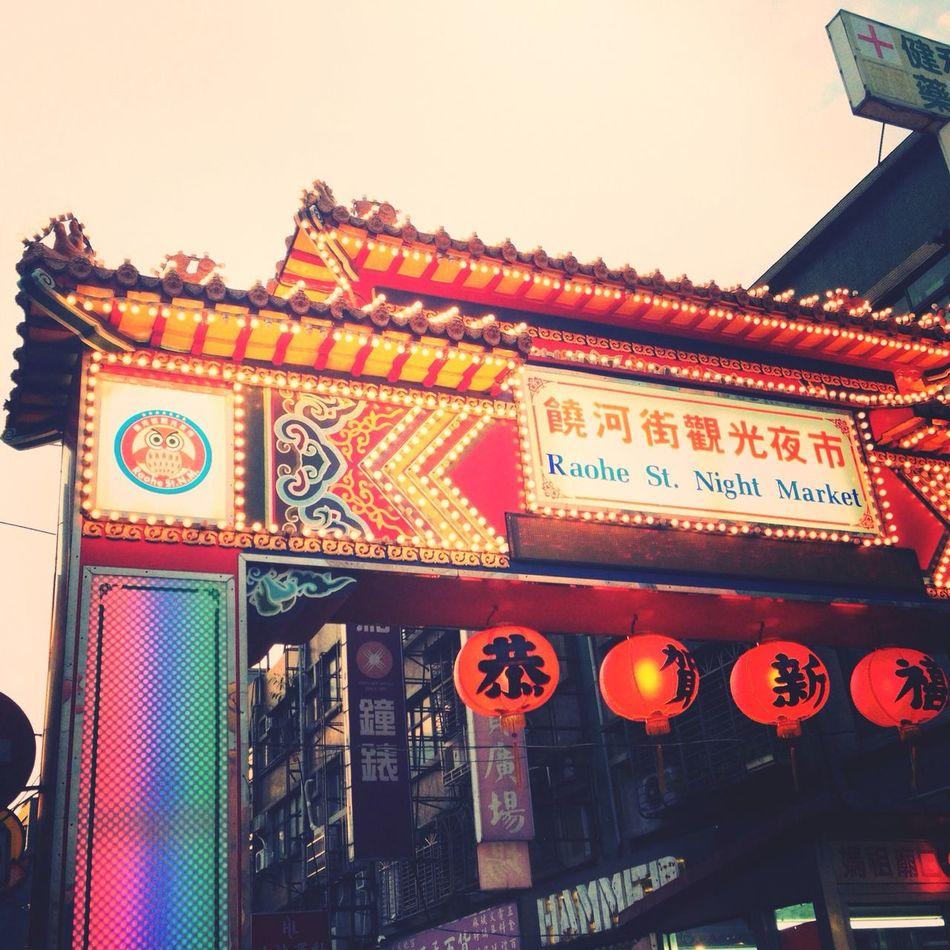 Raohe Nightmarket Taipei ?普通餅依舊排隊?