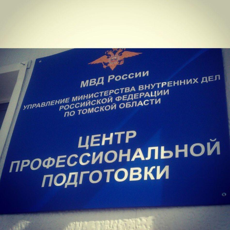 Центр подготовки полицейских ялюблюсвоюработу МВД Instashot Nocrop