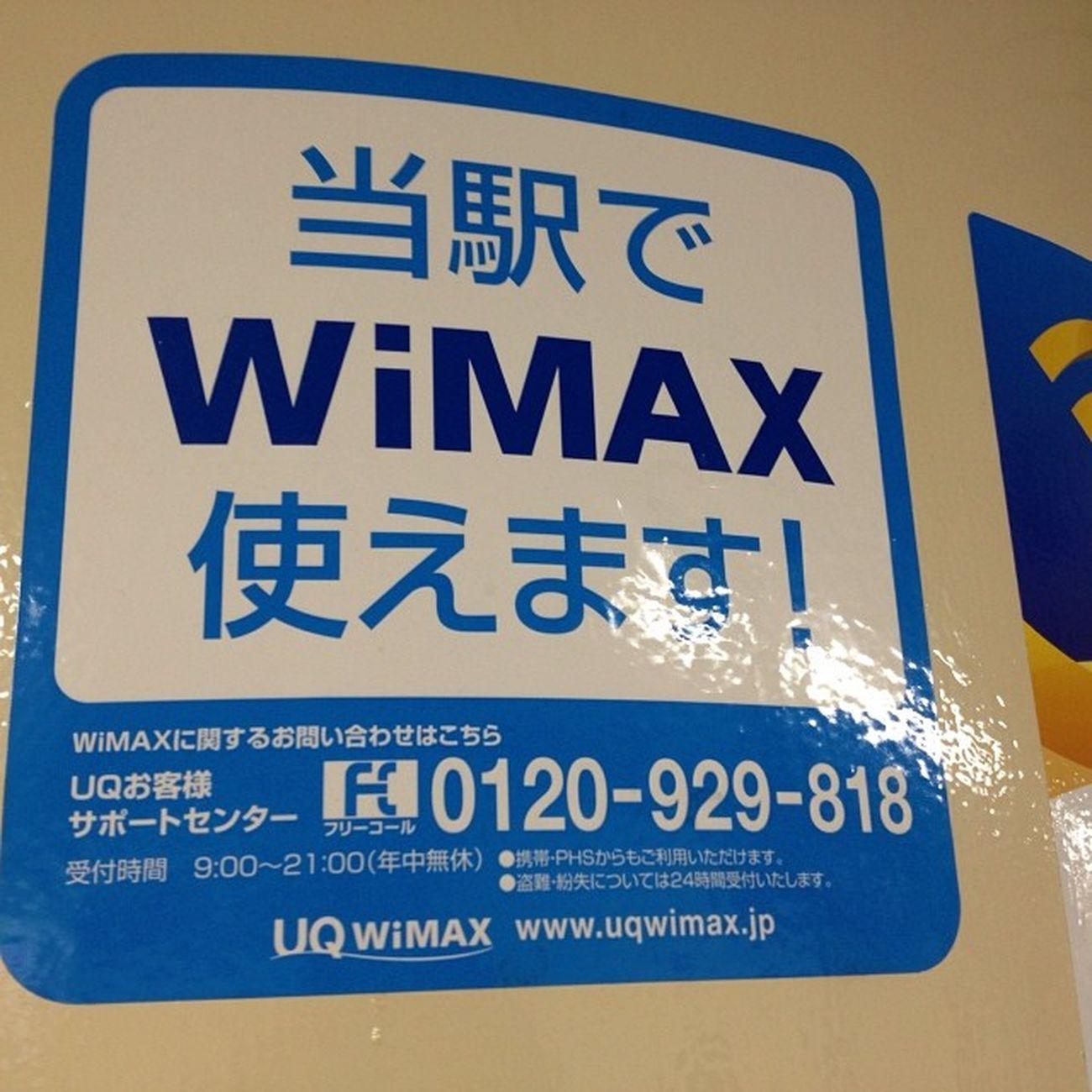 東京メトロは全域wimax対応だよね。