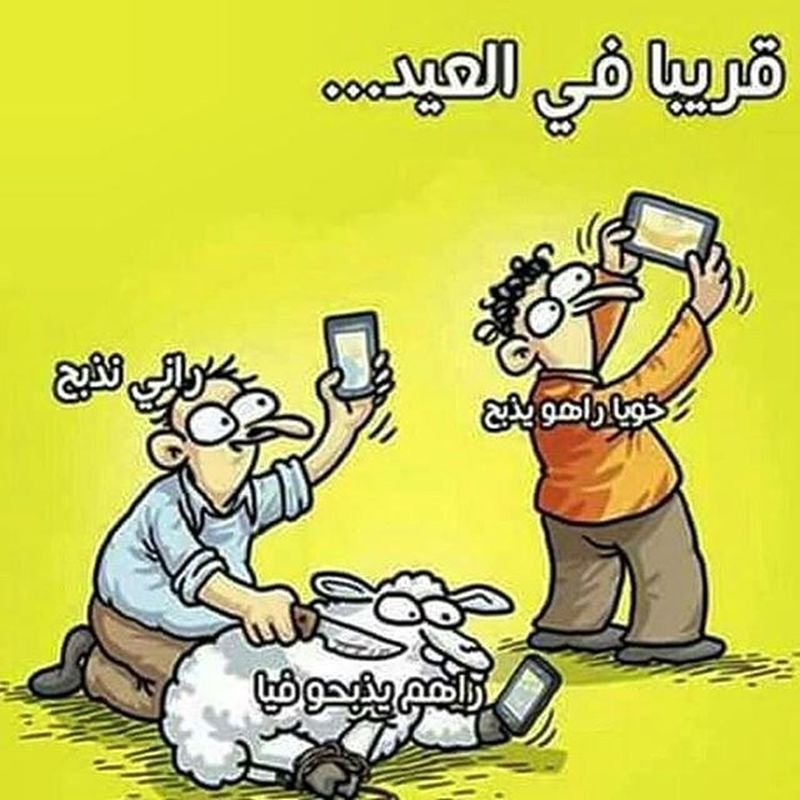 Eid2015 Eidmubarak Eidmubarak2015 Eid_adha janzour tripoli libya عيد_اضحى_مبارك عيد_الاضحى عيد_مبارك جنزور طرابلس ليبيا