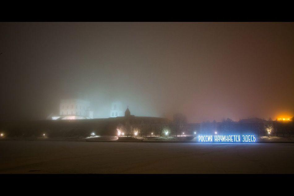 Pskov NikonRussia Night Fog