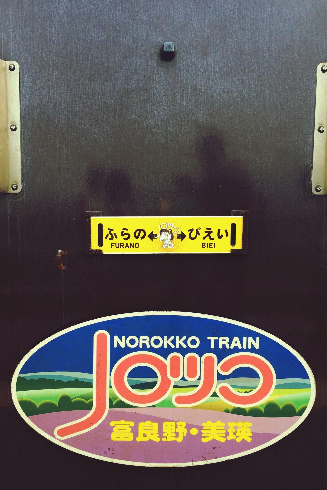 ノロッコ乗りました😬 Japan Railway Furano Hokkaido Japan
