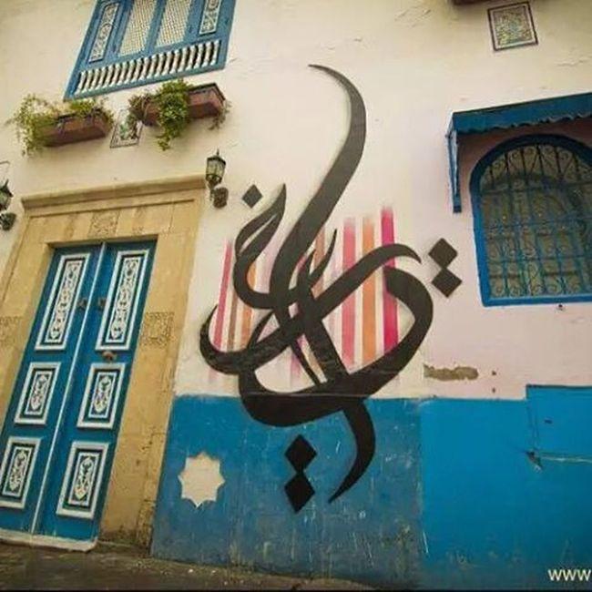 الخط العربي الخط_العربي فيها الجمال  و الحضارة التراث الابداع Arab Arabic Beatiful L