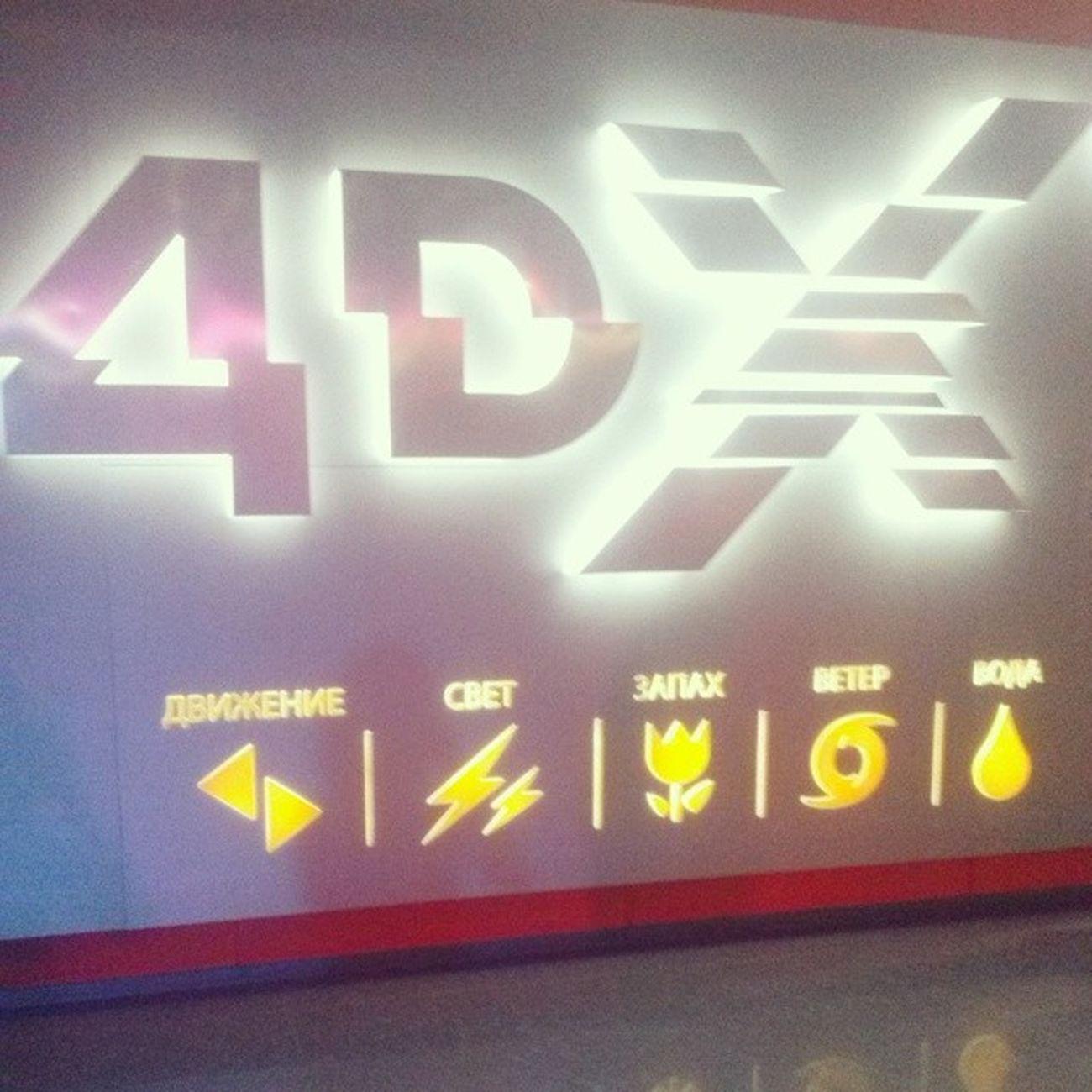 Обожаю кино синемапарк 4DX
