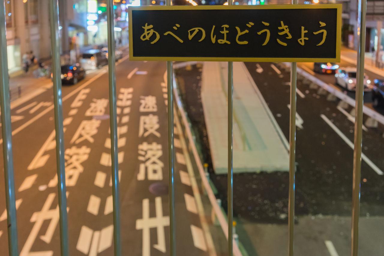 text, communication, night, illuminated, outdoors, architecture, no people, city, close-up