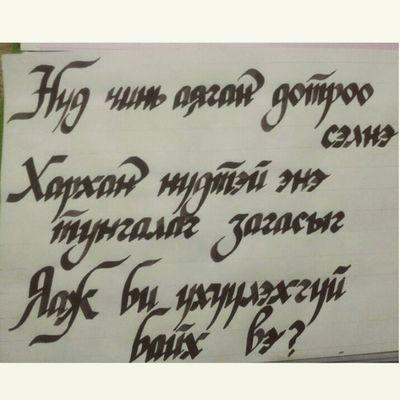 Script Font Style Test number 1 poem by poetry Lkhagvadulam.G DotnoAls listening Honne warmonacoldnight