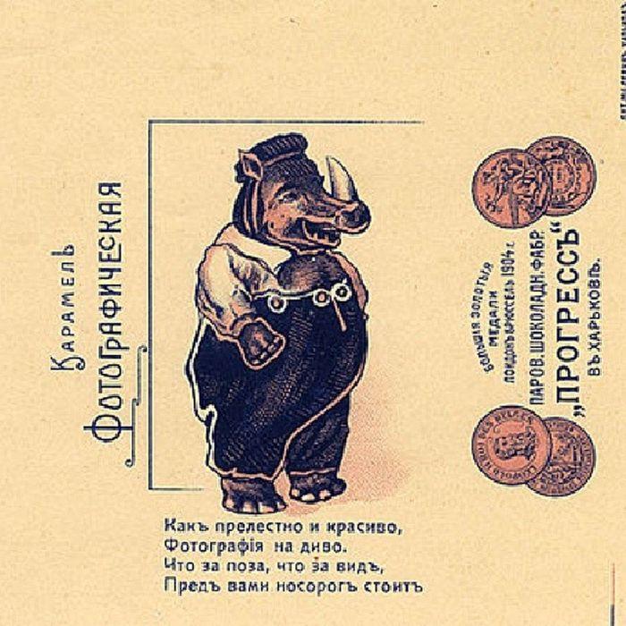 Обертка от конфеты в ретро-стиле ретро привет_из_80х ретро конфетки