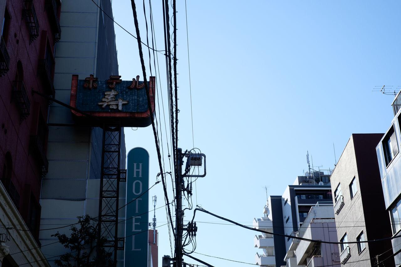 清水坂にあるホテル寿 Clear Sky Exterior Fujifilm Fujifilm X-E2 Fujifilm_xseries Hotel Japan Japan Photography Japanese Style Love Hotel Tokyo Tokyo,Japan Yushima ホテル寿 清水坂 湯島