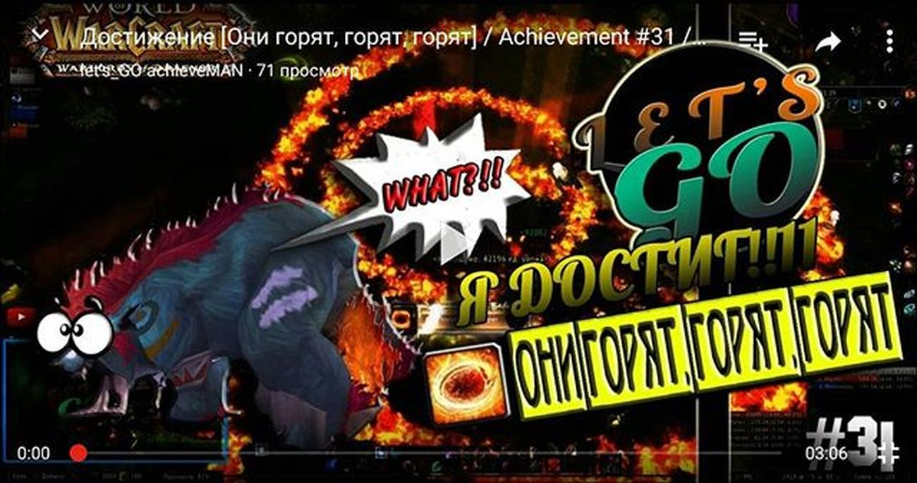 Watch the video on the channel ! (link in my bio) WOW Worldofwarcraft Achieve They Burn они горят ачивка достижение вов варкрафт