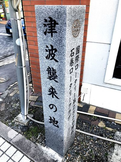 Text Communication Building Exterior Outdoors Architecture No People Day Built Structure Close-up 傷跡 震災 石巻 Earthquake 3.11 復興