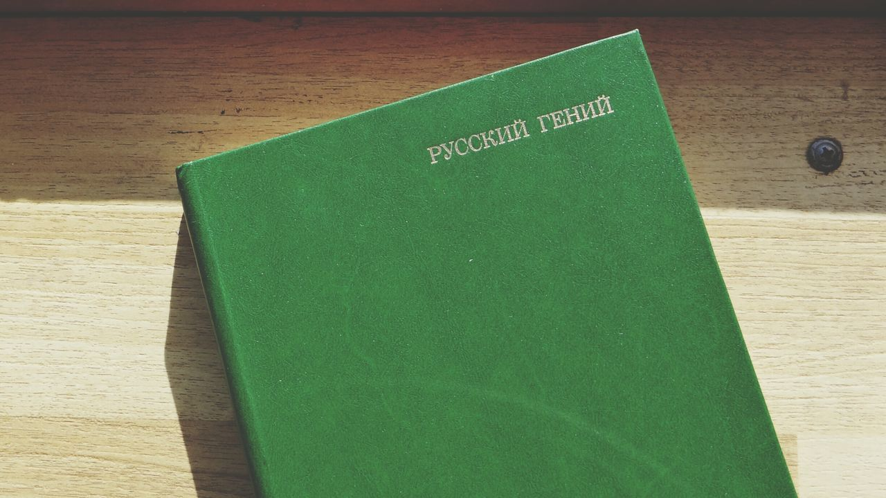 Green Color Close-up No People Indoors  Day book Books ♥ Books Book Russia Russian Genius Text Tula, Russia Eye4photography  EyeEm EyeEmNewHere ArtWork Arts Culture And Entertainment Indoors  Painting