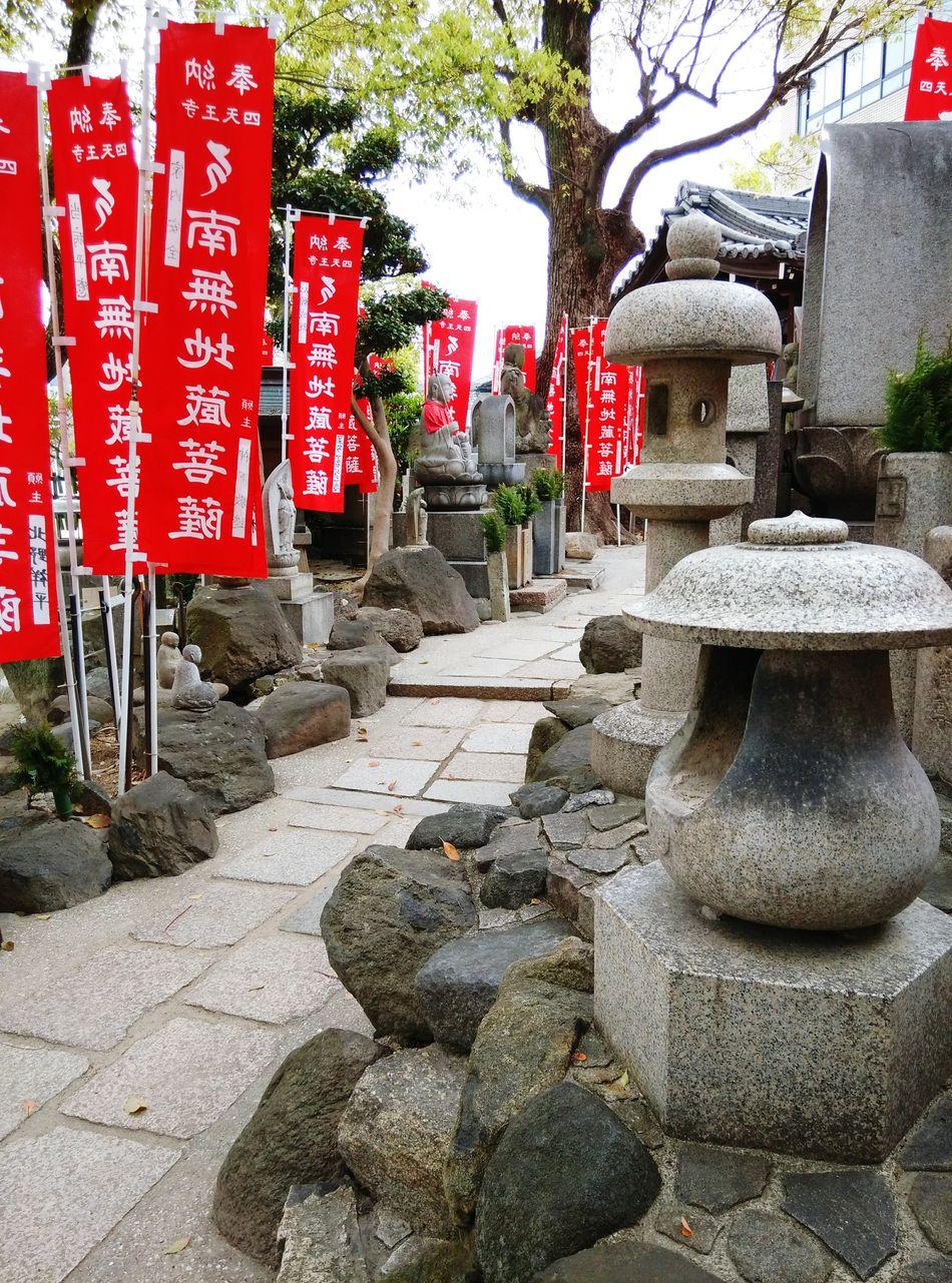 Silent stone Shitennoji Osaka,Japan