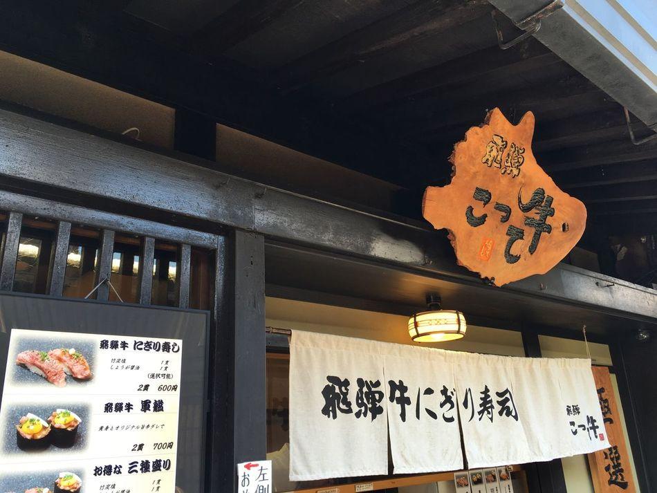 こって牛 飛騨牛 飛騨 岐阜 にぎり寿司 HidaTakayama Hida Beef Hida Gifu Gifu,Japan Gifu-ken Gihu-ken Nigiri Sushi Sushi Sushi!