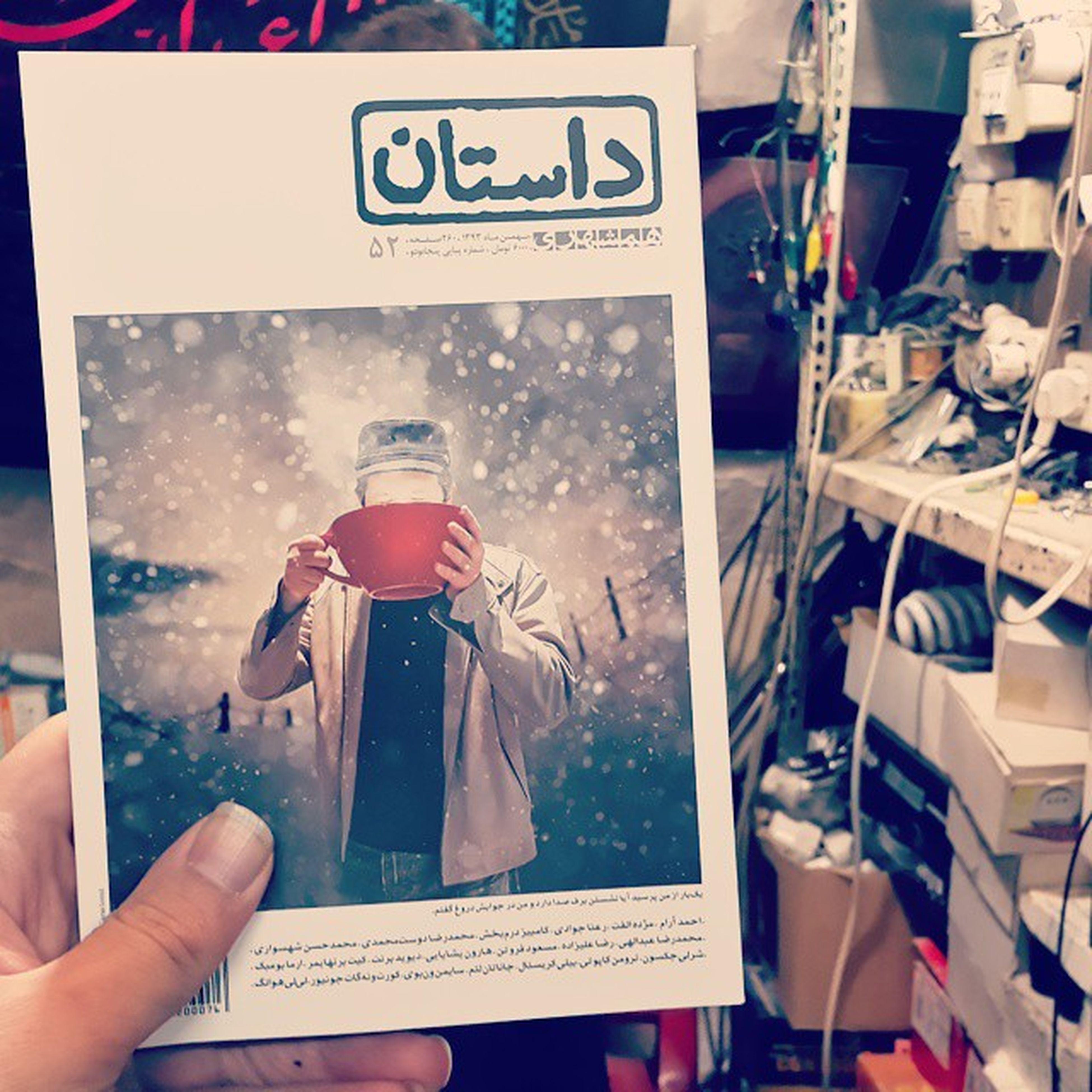 . بهتون بگم این تنها مجله ایه که تونسته من رو غرق کنه تو مطالبش همینه، دروغ نگفتم . یه زمانی سه روزه قورتش میدادم ولی الان نه😦 بخونید همشهری داستان رو بخونید Hamshahridastan Dastanmag