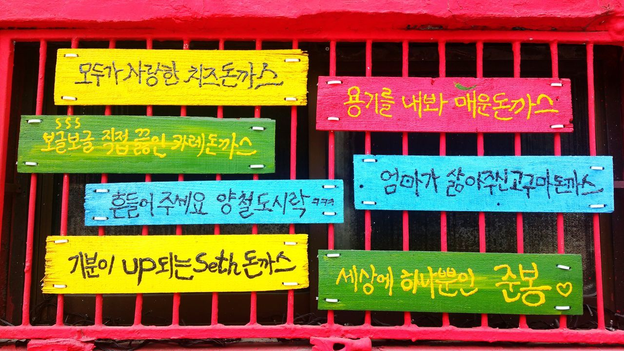 text, variation, multi colored, no people, communication, choice, day, close-up, outdoors