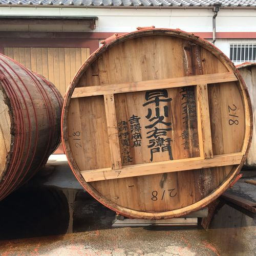Big Size Huge Japan Barrel Factory Miso Soup Japonism Chinese Letters Kanji Text Wine Cask Communication Day No People Outdoors Close-up Food Stories