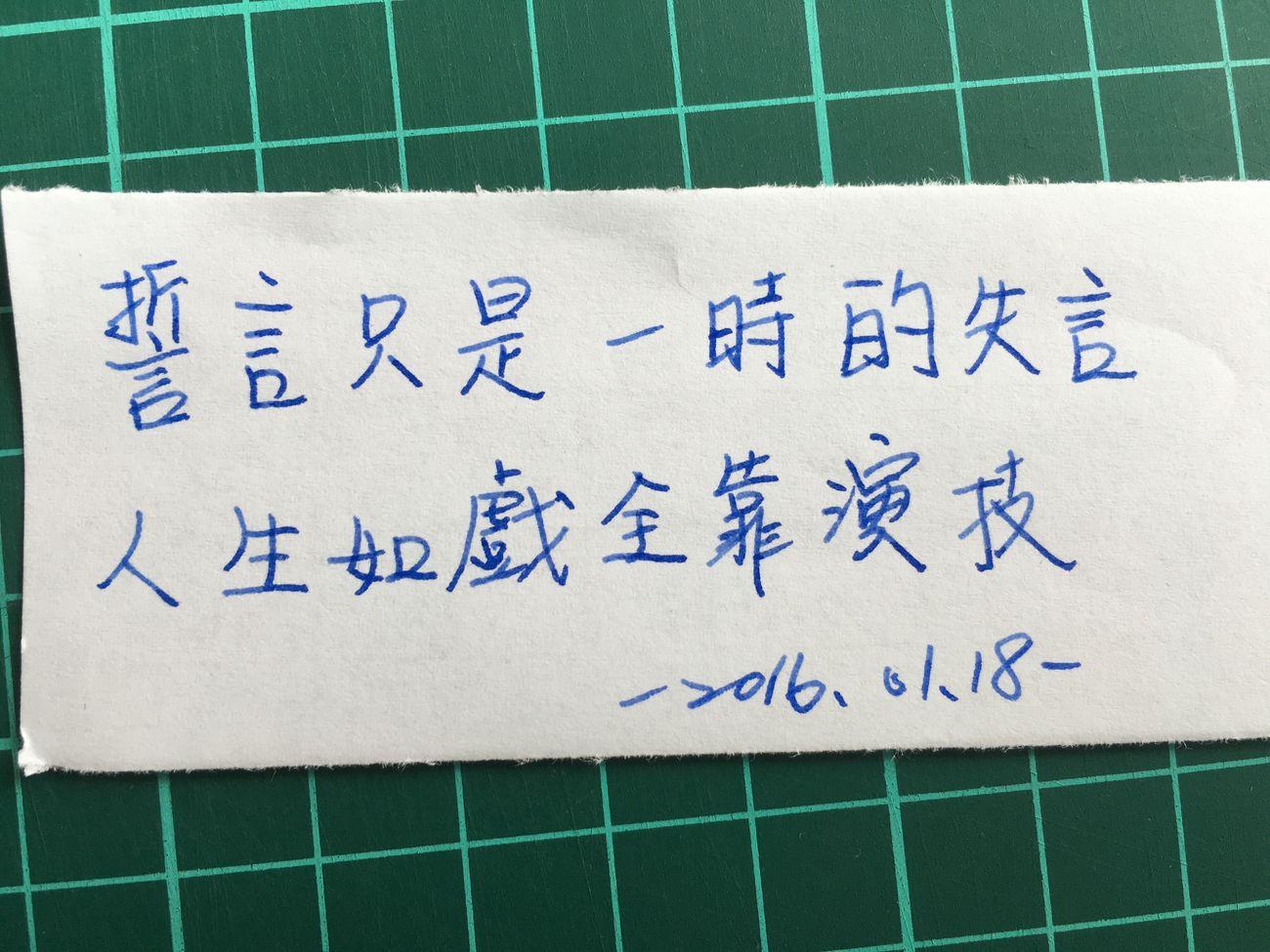 January Taiwan Taiwanese Kaohsiung 臺灣 高雄 鋼筆 一月 中文 文具 墨水 前鎮區