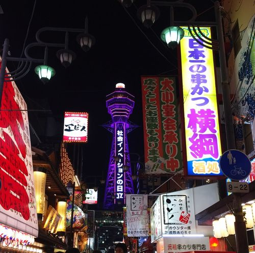 Best EyeEm Shot 通天閣 Communication Text Illuminated Architecture Night Building Exterior Built Structure Lighting Equipment Low Angle View Outdoors City Travel Destinations Neon No People Yammy!!  串カツ