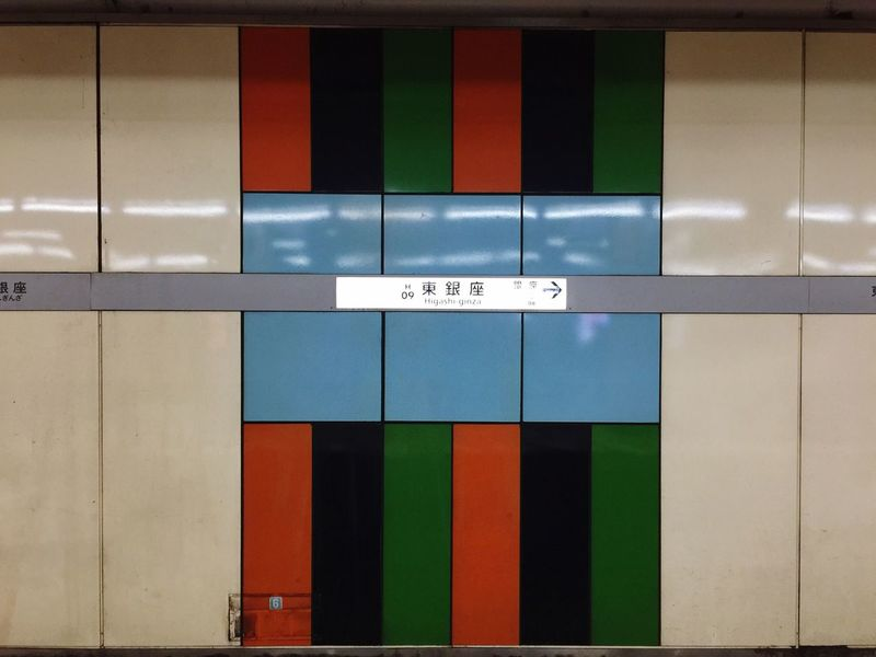 Text Information Sign Indoors  Communication Guidance No People Day Traditional Architecture Wall - Building Feature Metro Station Kabuki-za Signboard Multi Colored Tsukiji Fish Market Ginza Tokyo Japan Metro Train Metrostation Sign Underground Subway Train Travel Destinations Japanese Culture Minimalist Architecture Wallart