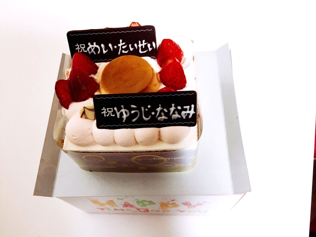 by 颯 プリン 結婚祝いのプレゼント 成人祝い Cake Brother 2017.12