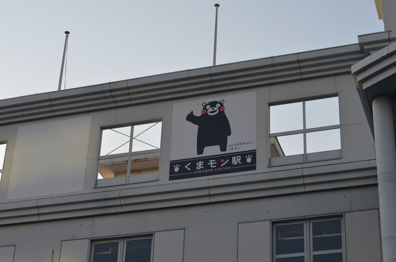 Goodbye くまもん 熊本駅 KUMAMON Kumamoto Railroad Station Kumamoto Station Low Angle View Travel Photography From My Point Of View November 2016 熊本 旅写真