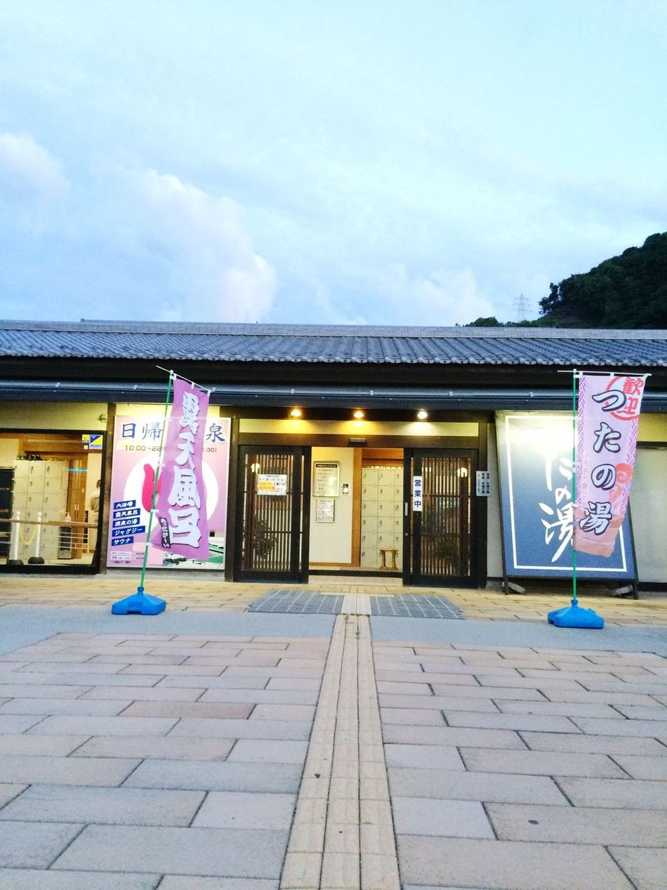 Nagano, Japan Hotspring 汗と疲れを流します。。。露天風呂あり!
