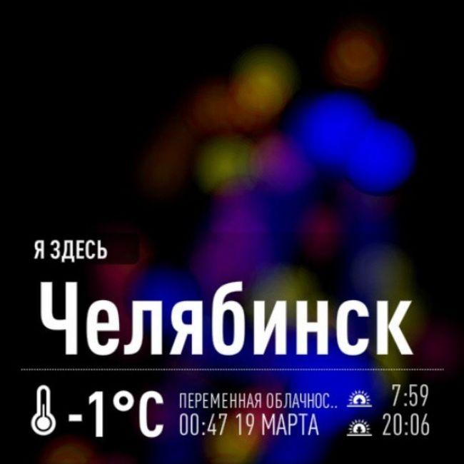 Чозахуйня Weather Instaweather Instaweatherpro androidonly androidnesia instagood Челябинск Россия