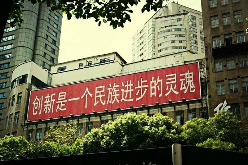 南京西路上的標語