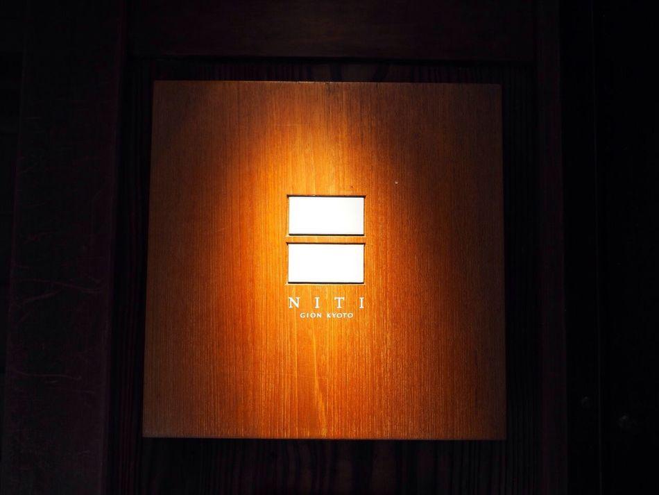 Kyoto Japan Gion Niti Cafe Shaved Ice Shop Doorplate Olympus PEN-F 京都 日本 祇園 カフェ かき氷