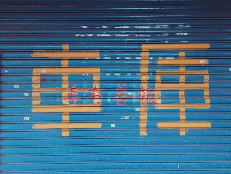 Taipei Streetphotography Taking Photos Snapshot Garage