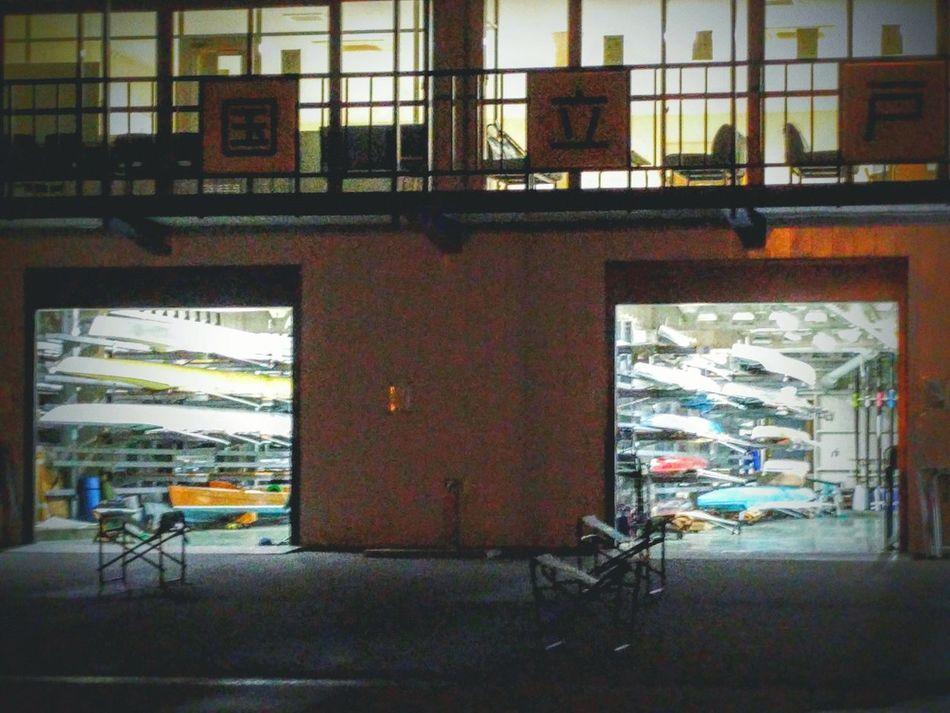 国立戸田艇庫 Boathouse Night Photography Scenery Shot Scenery Toniht Night View Taking Photos Night Jog