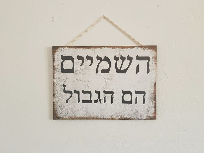 Sky is the limit-in hebrew Text No People Close-up Sentence Sky Sky Is The Limit Unlimited White Uncolor Natural Wall Communication Text No People Close-up Hang Hebrew