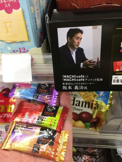 高知で阪本さんチョコをゲット