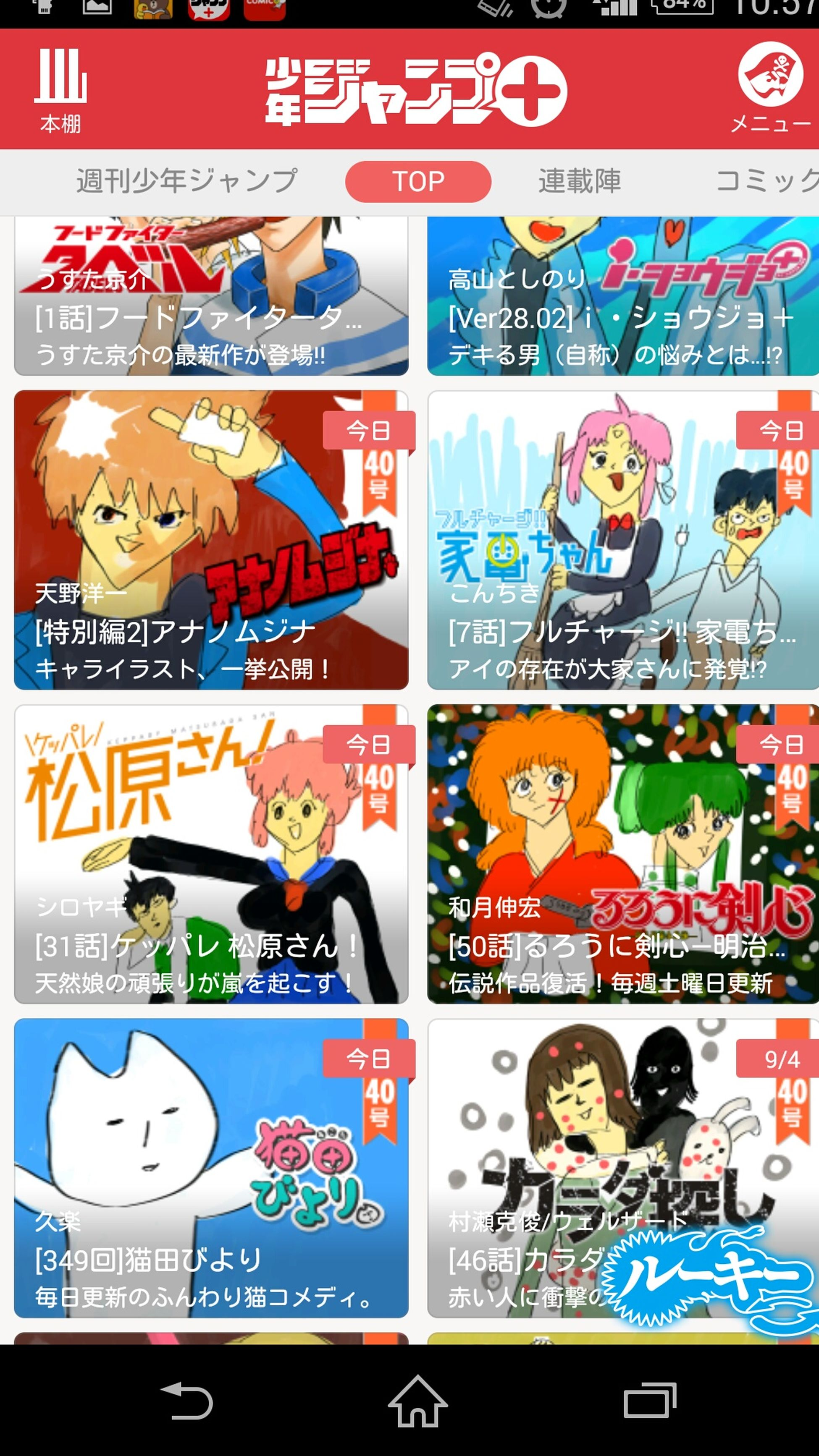 うすたジャックヤバイ! うすた京介 Omg! Excited Manga Comic