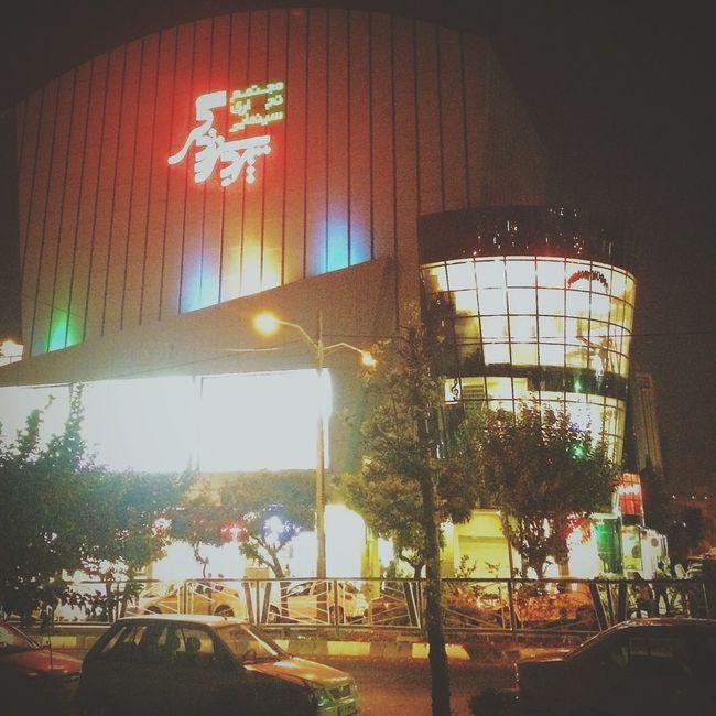 Pardis Zendegi Cinema Shopping Center Tehran a