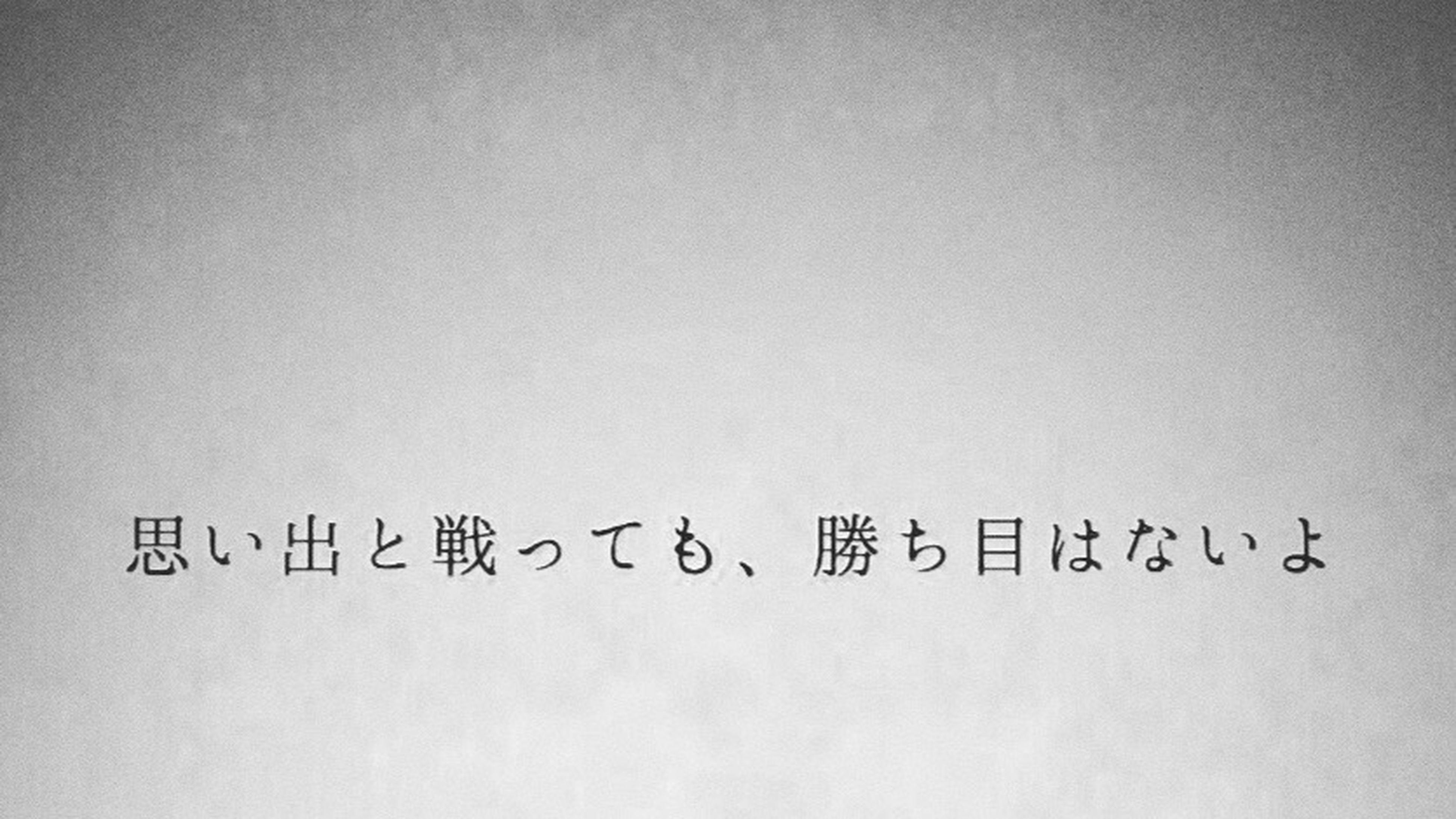 この言葉に少し救われた気がした ジブリ Jiburi Japanese  Japanesemovie MOVIE 思い出と戦っても、勝ち目はないよ Words 言葉
