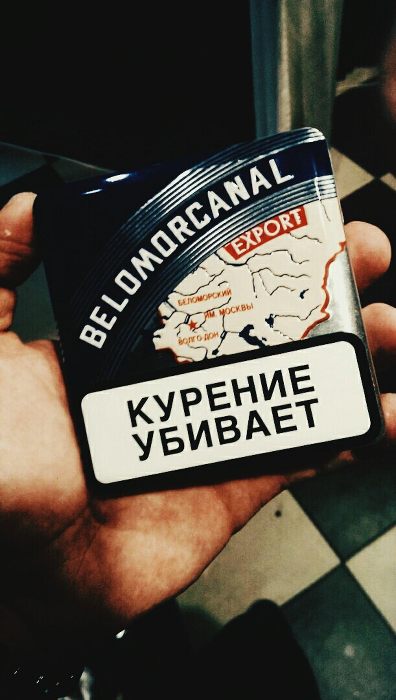 Russian Belomorcanal Smoke Oldschool Night Indoors  Followme Follow4follow follow #f4f #followme #TagsForLikes #TFLers #followforfollow #follow4follow #teamfollowback #followher Followbackteam Followed