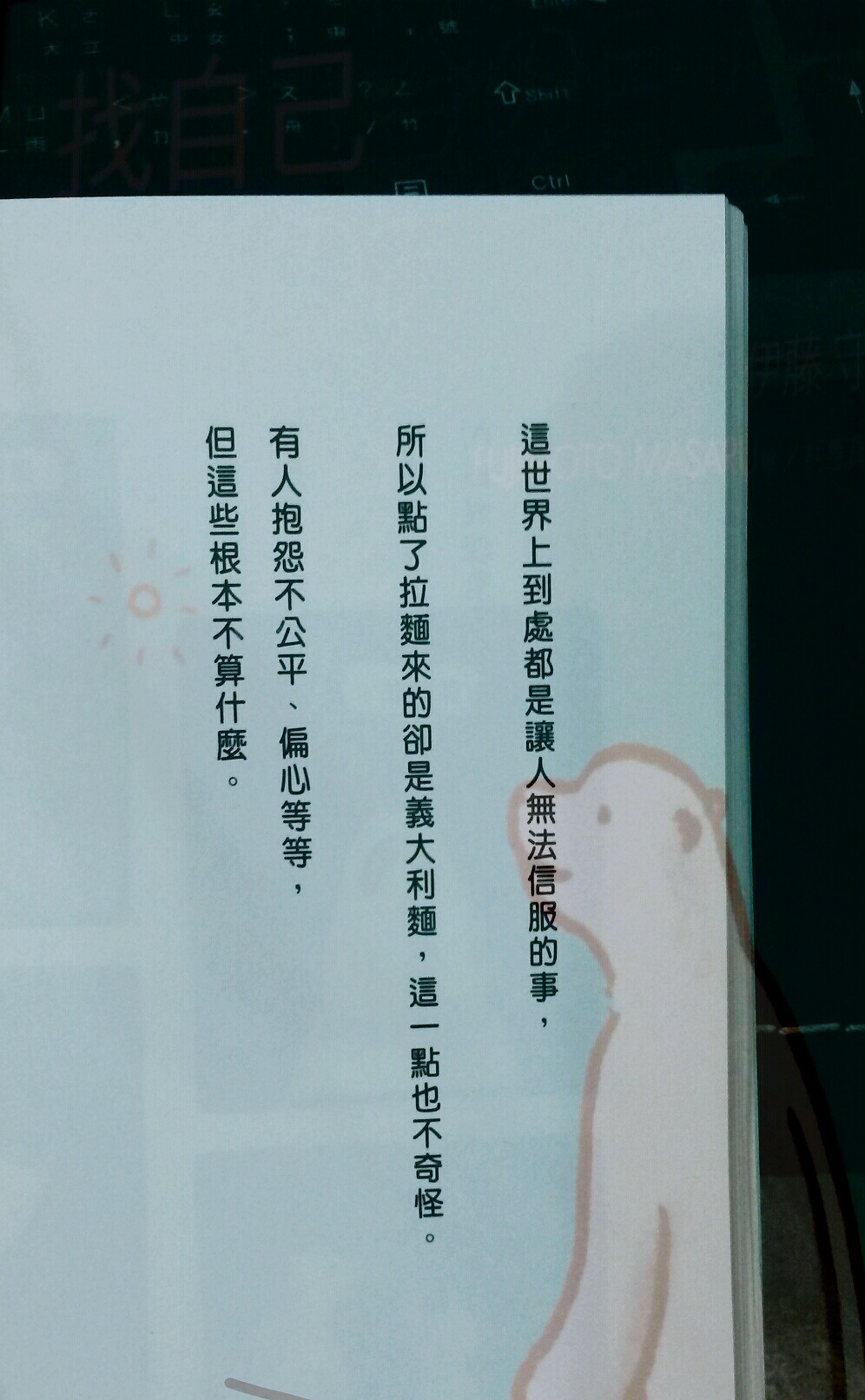 哇可愛的一本書會心一笑喔-零壹壹玖。