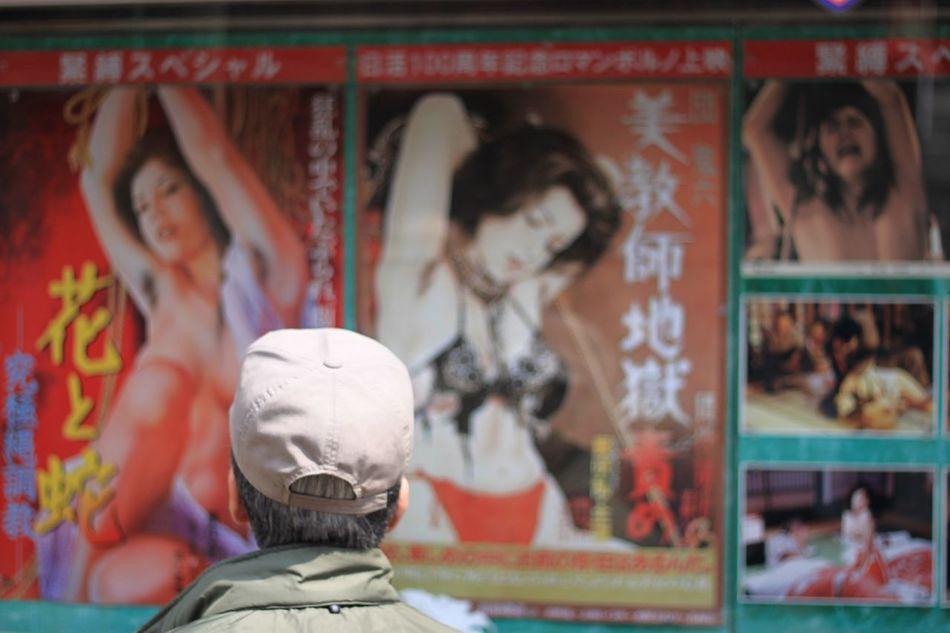 大阪西成、ジャンジャン横丁、ポルノ映画、エロオヤジ、映画館 Hello World